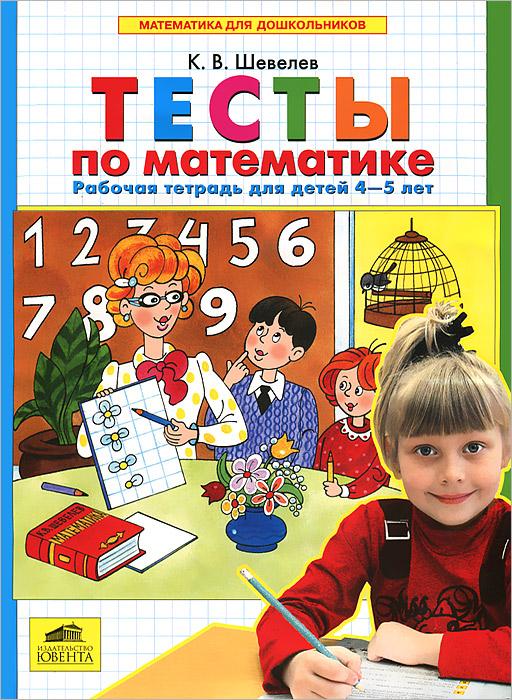 Тесты по математике. Рабочая тетрадь для детей 4-5 лет