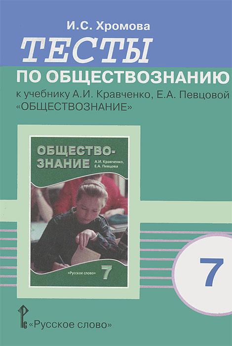 Тесты по обществознанию к учебнику А. И. Кравченко, Е. А. Певцовой