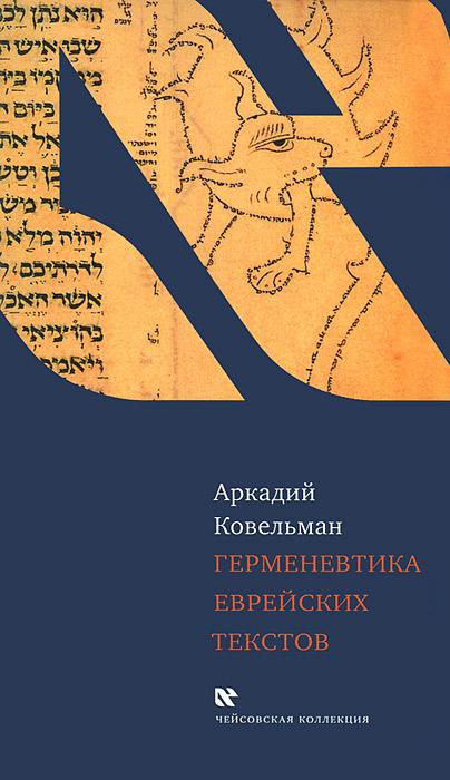 Герменевтика еврейских текстов