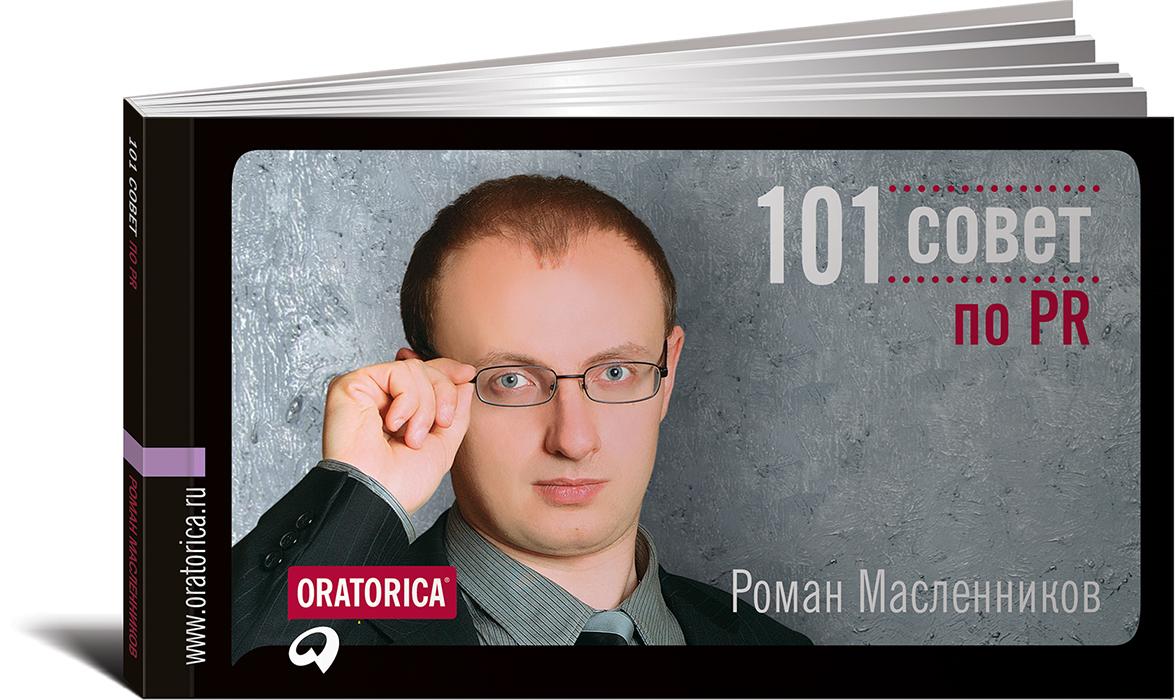 Роман Масленников. 101 совет по PR