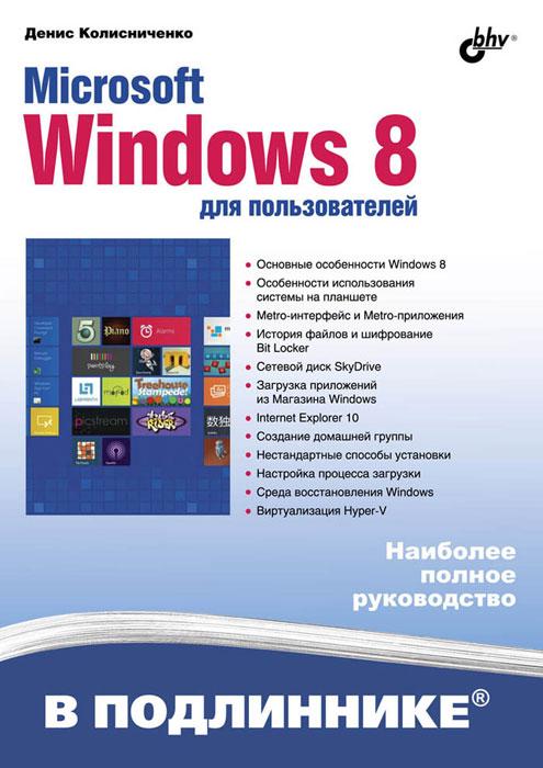 Денис Колисниченко. Microsoft Windows 8 для пользователей