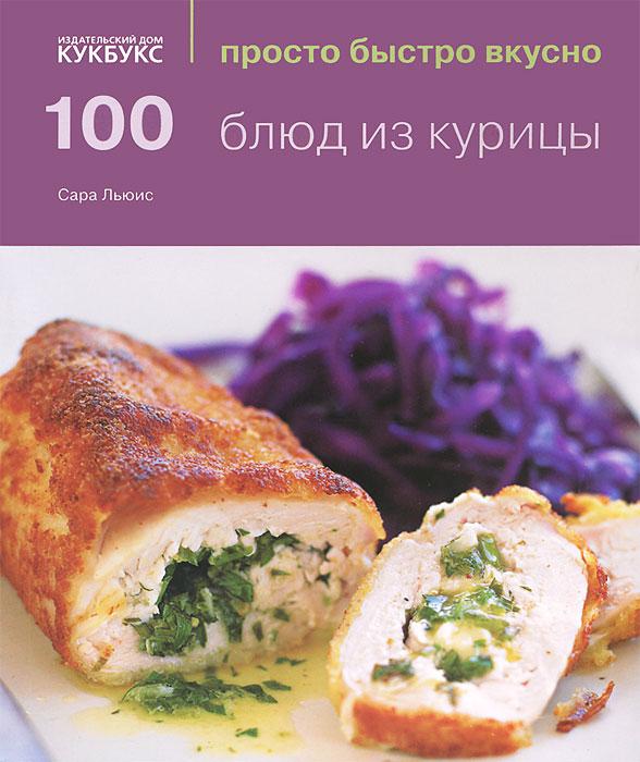 Сара Льюис. 100 блюд из курицы