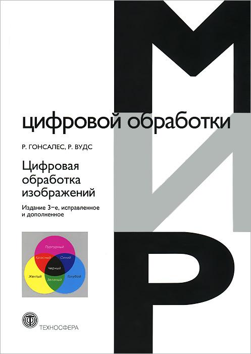 Р. Гонсалес, Р. Вудс. Цифровая обработка изображений