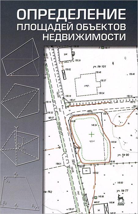 Определение площадей объектов недвижимости