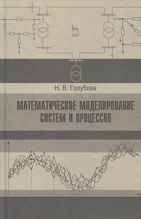 Математическое моделирование систем и процессов