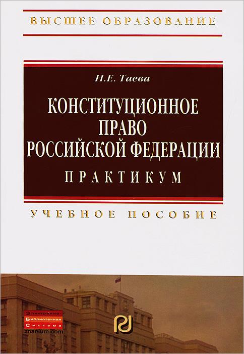 Конституционное право Российской Федерации. Практикум