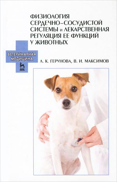 Физиология сердечно-сосудистой системы и лекарственная регуляция ее функций у животных