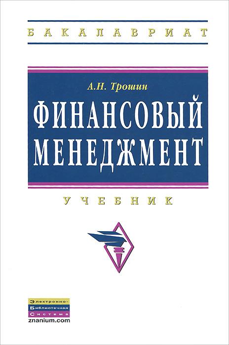 А. Н. Трошин Финансовый менеджмент в и жолдак с г сейранов менеджмент
