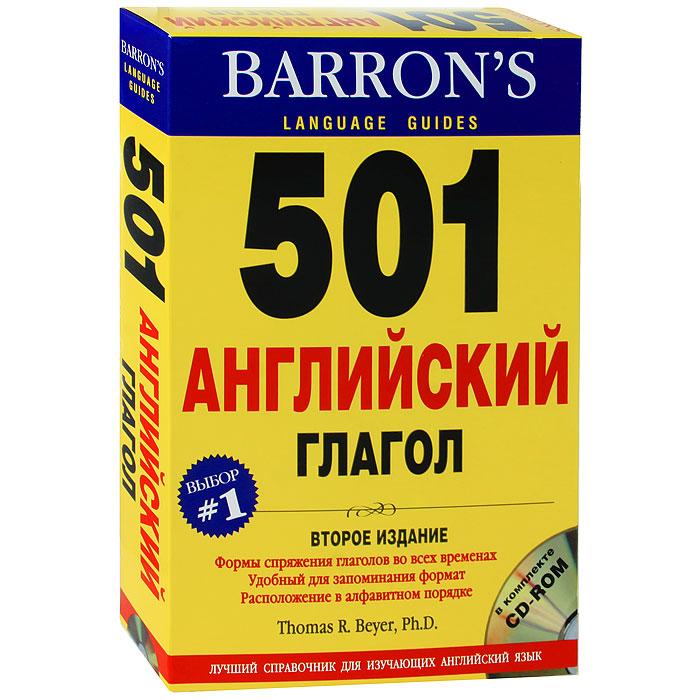 Thomas R. Beyer 501 английский глагол (+ CD-ROM) даля решетова серийные убийцы краткий обзор