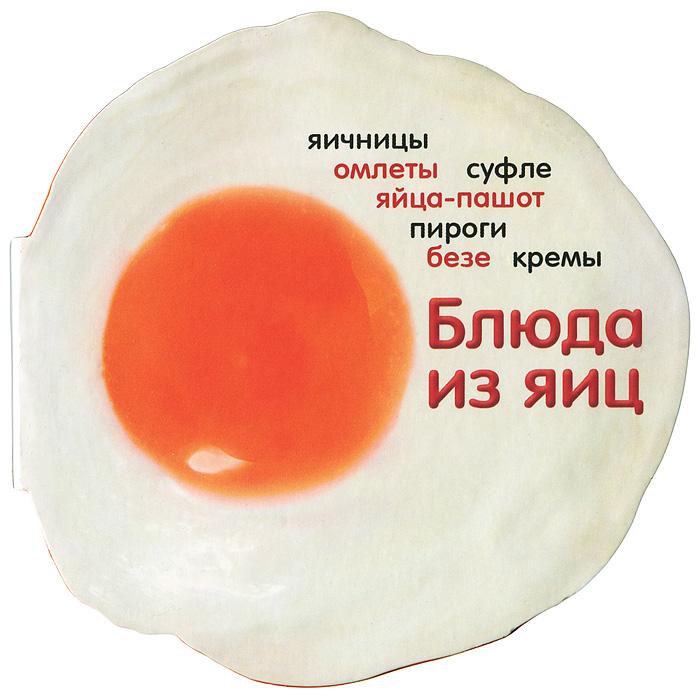 Карла Барди. Блюда из яиц