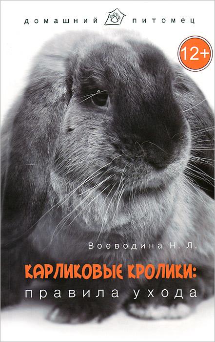 Н. Л. Воеводина. Карликовые кролики. Правила ухода
