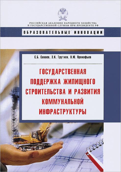 Государственная поддержка жилищного строительства и развития коммунальной инфраструктуры
