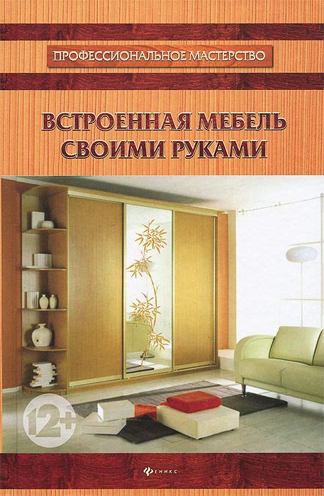 П. Н. Мастерков. Встроенная мебель своими руками
