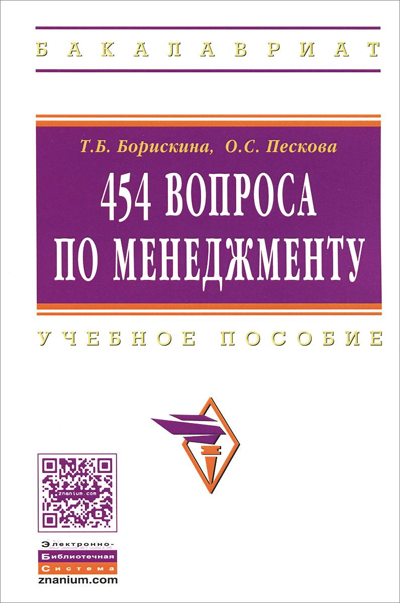 Т. Б. Борискина, О. С. Пескова. 454 вопроса по менеджменту