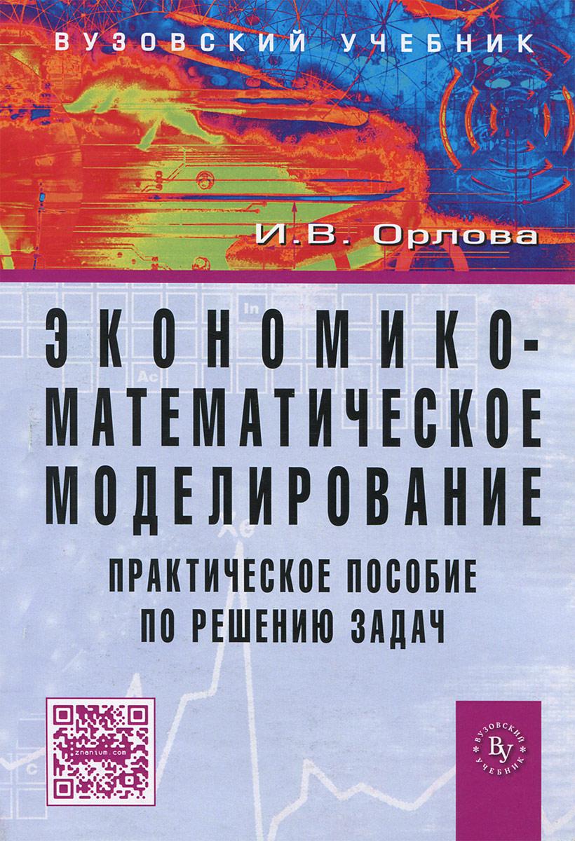 Экономико-математическое моделирование. Практическое пособие по решению задач