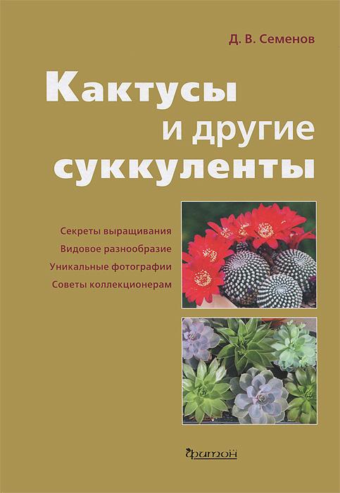Д. В. Семенов Кактусы и другие суккуленты  д в семенов кактусы