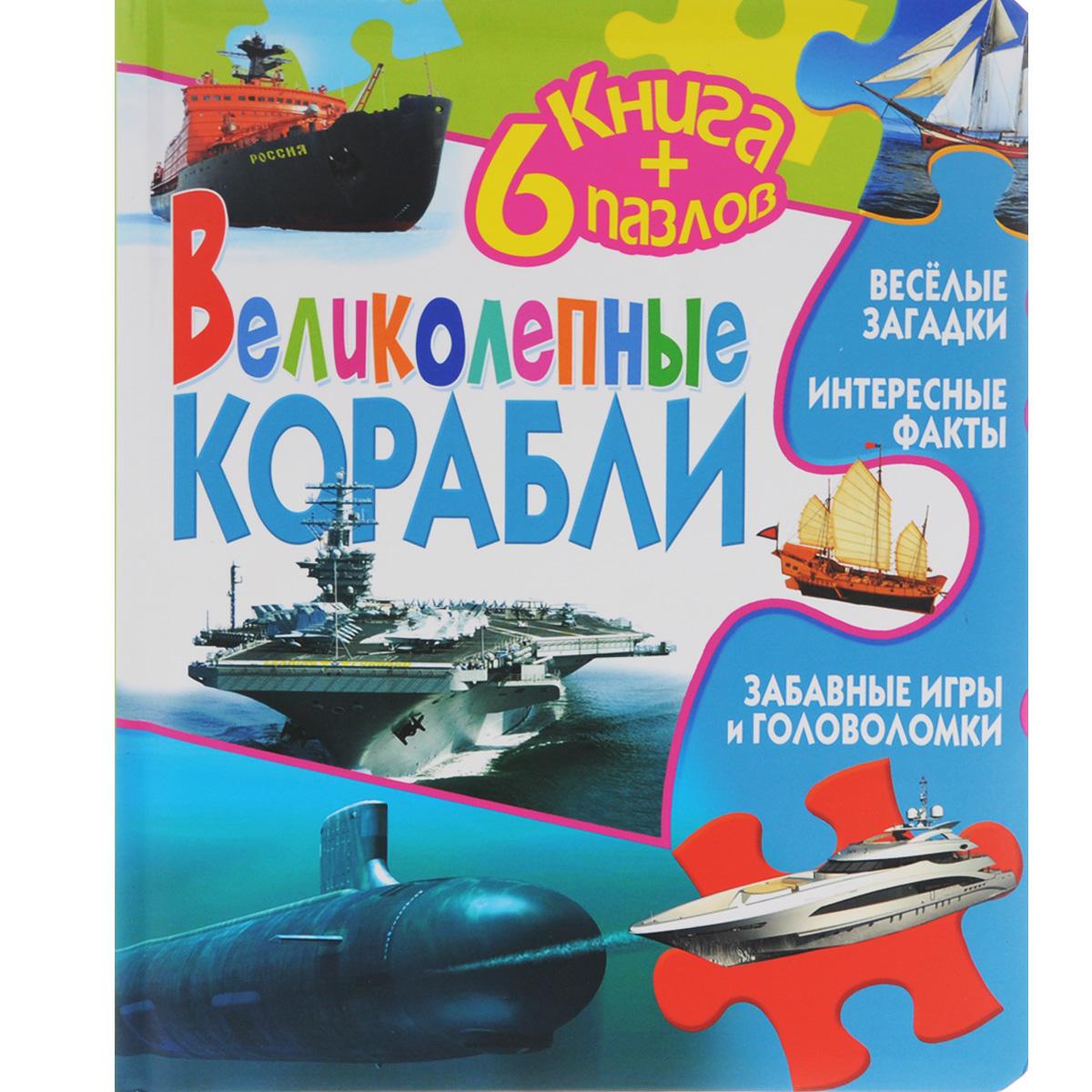 Великолепные корабли