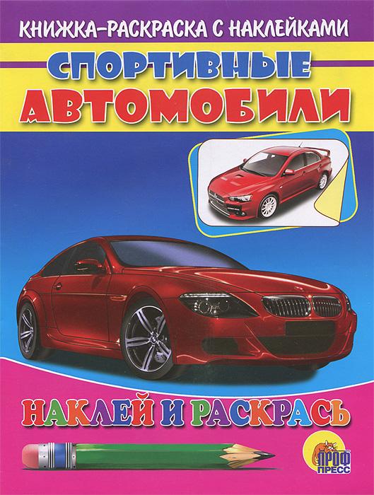 Спортивные автобили. Раскраска с наклейками