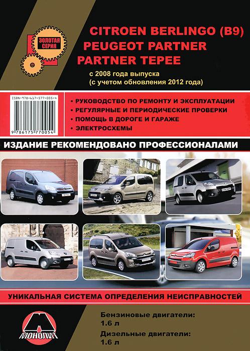 Citroen Berlingo (В9), Peugeot Partner, Partner Tepee с 2008 года выпуска. Руководство по ремонту и эксплуатации  цены
