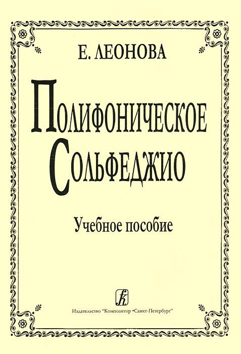 Е. Леонова. Полифоническое сольфеджио