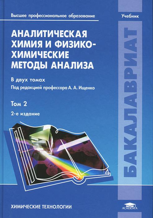 Аналитическая химия и физико-химические методы анализа. В 2 томах. Том 2