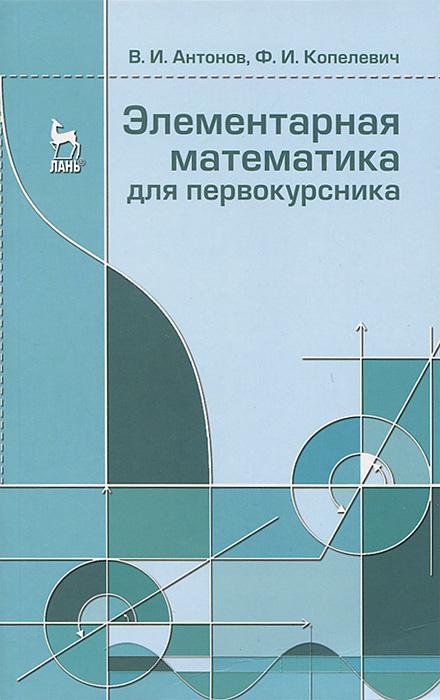 Элементарная математика для первокурсника