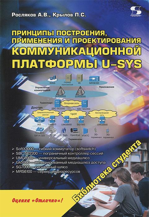 Принципы построения, применения и проектирования коммуникационной платформы U-SYS