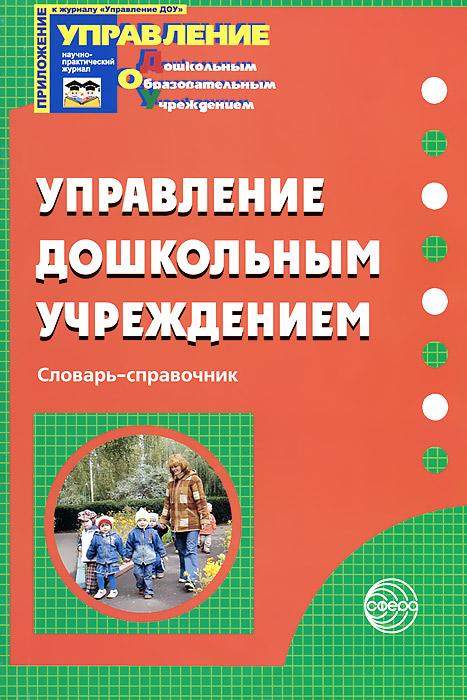 Управление дошкольным учреждением. Словарь-справочник