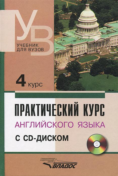 Практический курс английского языка. 4 курс (+ CD-ROM)