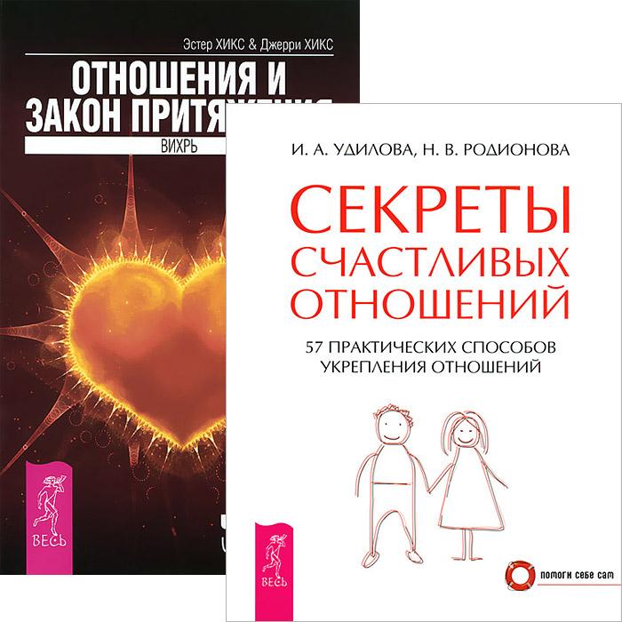 Секреты счастливых отношений. Отношения и Закон Притяжения (комплект из 2 книг)  секреты счастливых отношений отношения и закон притяжения комплект из 2 книг