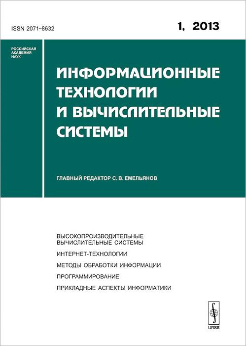 Информационные технологии и вычислительные системы, №1, 2013