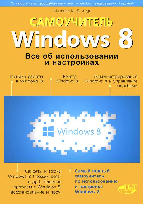 М. Д. Матвеев, М. В. Юдин, Р. Г. Прокди. Windows 8. Все об использовании и настройках. Самоучитель