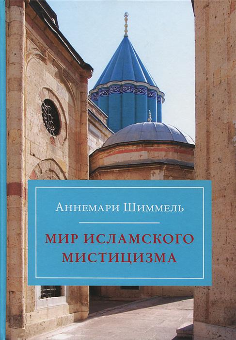 Аннемари Шиммель. Мир исламского мистицизма
