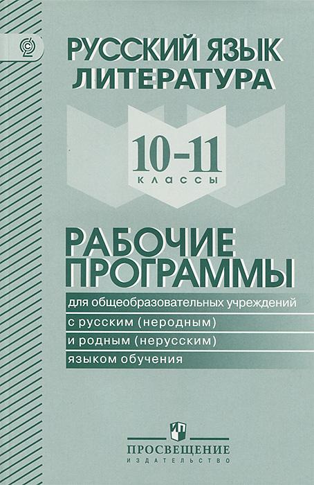 Русский язык. Литература. 10-11 классы