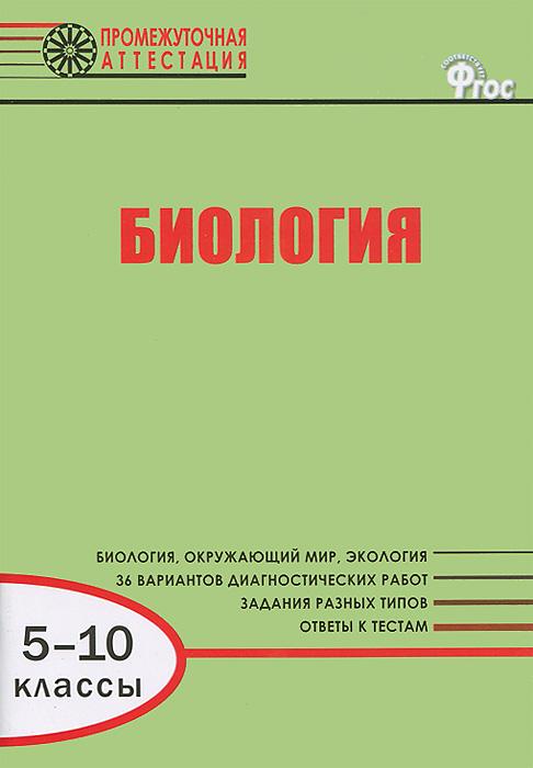 Биология. 5-10 классы