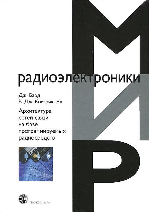 Дж. Бард, В. Дж. Коварик-мл.. Архитектура сетей связи на базе программируемых радиосредств