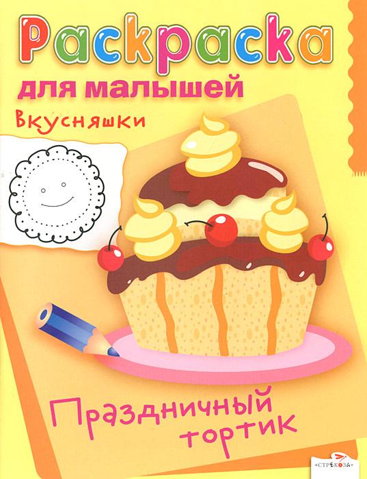 Вкусняшки. Праздничный тортик. Раскраска для малышей