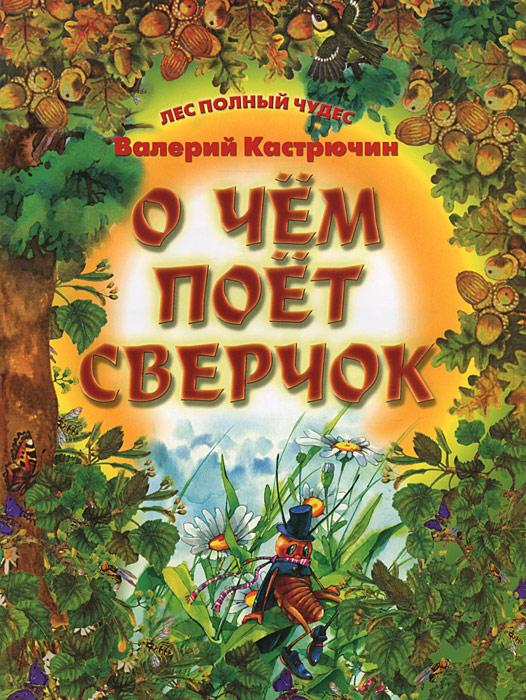 О чем поет Сверчок