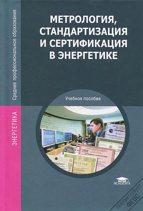 Метрология, стандартизация и сертификация в энергетике