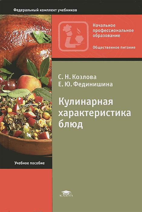 Кулинарная характеристика блюд