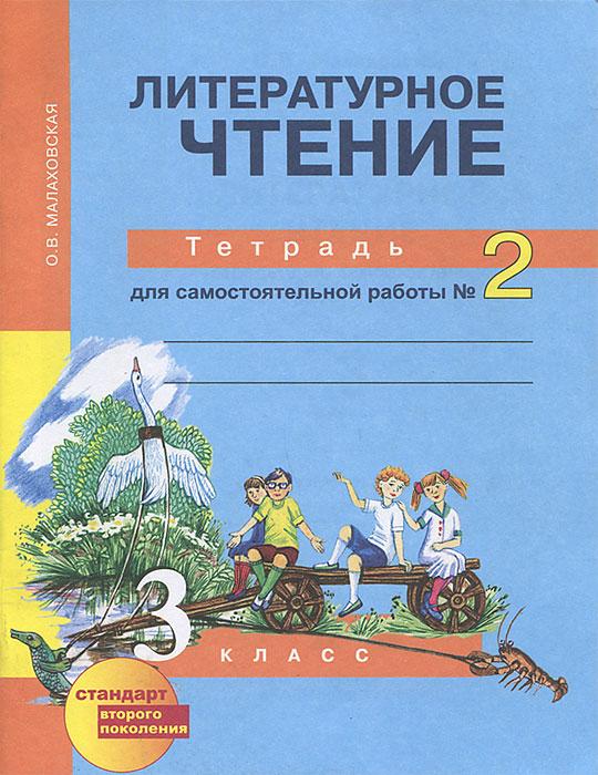 О. В. Малаховская Литературное чтение. 3 класс. Тетрадь для самостоятельной работы №2