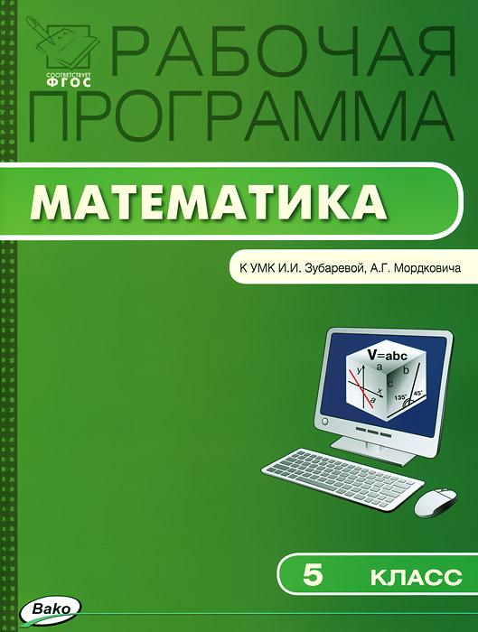 Математика. 5 класс. Рабочая программа. К УМК И. И. Зубаревой, А. Г. Мордковича