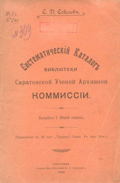 С. Д. Соколов Систематический каталог библиотеки Саратовской ученой архивной комиссии