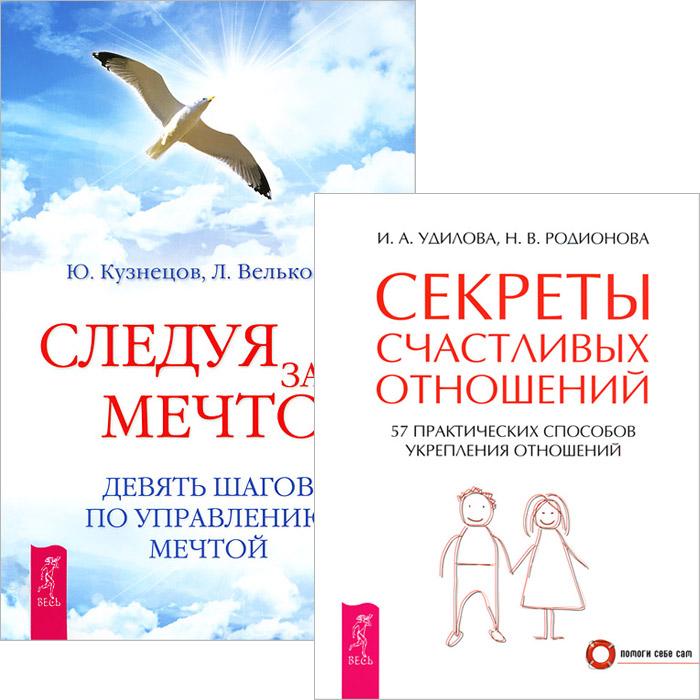 Следуя за мечтой. Секреты счастливых отношений (комплект из 2 книг)  секреты счастливых отношений отношения и закон притяжения комплект из 2 книг