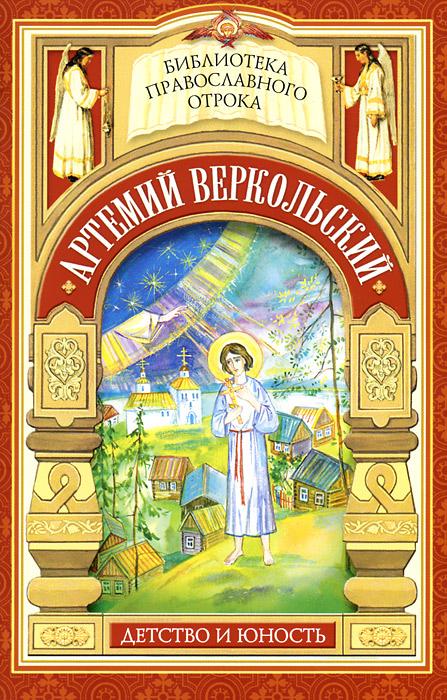 Артемий Веркольский. Детство и юность