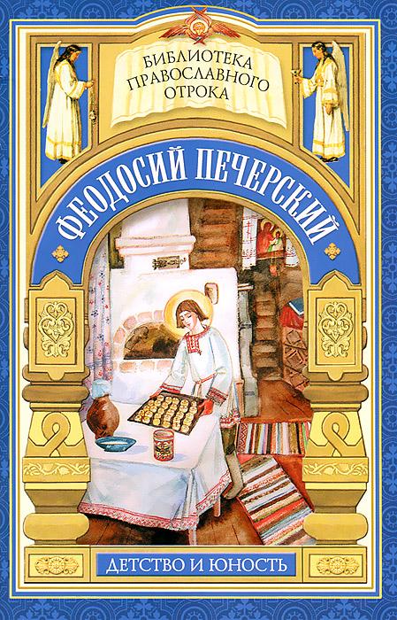 Феодосий Печерский. Детство и юность. С кого пошло русское монашество