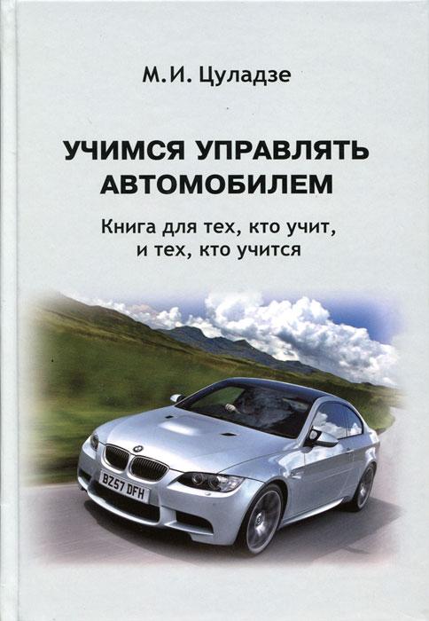 Учимся управлять автомобилем. Книга для тех, кто учит, и тех, кто учится