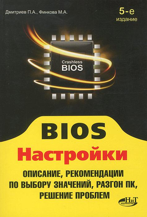 П. А. Дмитриев, М. А. Финкова, Р. Г. Прокди. BIOS. Настройки