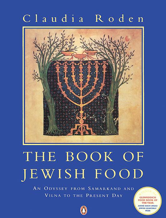 The Book of Jewish Food фен aeg ht 5580