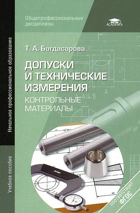 Допуски и технические измерения. Контрольные материалы